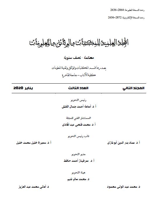 المجلة العلمیة للمکتبات والوثائق والمعلومات